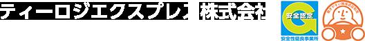 ティーロジエクスプレス株式会社